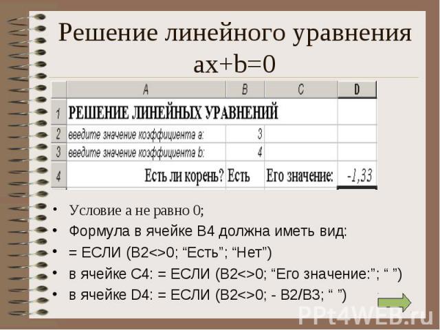 """Условие а не равно 0; Условие а не равно 0; Формула в ячейке В4 должна иметь вид: = ЕСЛИ (В2<>0; """"Есть""""; """"Нет"""") в ячейке C4: = ЕСЛИ (В2<>0; """"Его значение:""""; """" """") в ячейке D4: = ЕСЛИ (В2<>0; - В2/В3; """" """")"""