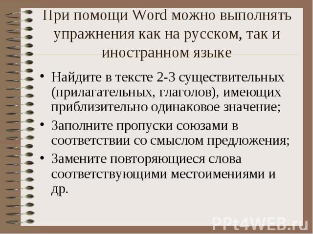 Найдите в тексте 2-3 существительных (прилагательных, глаголов), имеющих приблизительно одинаковое значение; Найдите в тексте 2-3 существительных (прилагательных, глаголов), имеющих приблизительно одинаковое значение; Заполните пропуски союзами в со…
