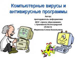 Компьютерные вирусы и антивирусные программы Автор: преподаватель информатики МО