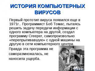 ИСТОРИЯ КОМПЬЮТЕРНЫХ ВИРУСОВ Первый прототип вируса появился еще в 1971г.. Прогр