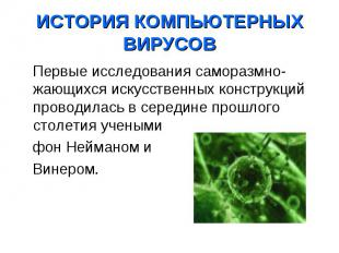 ИСТОРИЯ КОМПЬЮТЕРНЫХ ВИРУСОВ Первые исследования саморазмно-жающихся искусственн