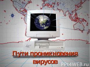 Пути проникновения вирусов