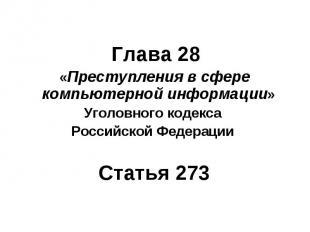 Глава 28 Глава 28 «Преступления в сфере компьютерной информации» Уголовного коде