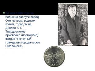 24 мая 1986 года за большие заслуги перед Отечеством, родным краем, городом на Д