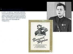 Участие Александра Твардовского в военных действиях в Западной Белоруссии в 1939