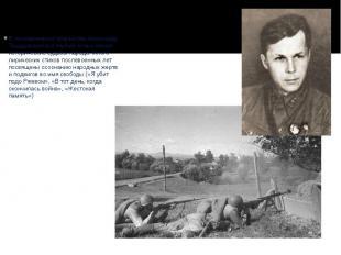 В послевоенном творчестве Александр Твардовский всё глубже осмысливает историчес