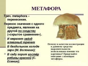 МЕТАФОРА Греч. metaphora – перенесение. Перенос значения с одного предмета, явле