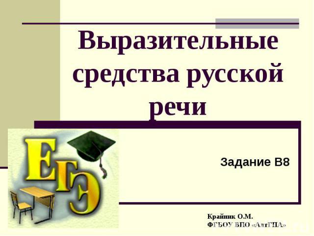 Выразительные средства русской речи Задание В8