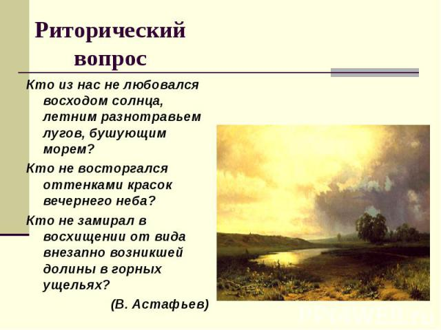 Кто из нас не любовался восходом солнца, летним разнотравьем лугов, бушующим морем? Кто из нас не любовался восходом солнца, летним разнотравьем лугов, бушующим морем? Кто не восторгался оттенками красок вечернего неба? Кто не замирал в восхищении о…