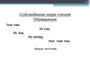 Dear Sam, Dear Sam, Hi Tom, Hi, Ann, My darling, Dear Aunt Jane, Нельзя : Dear F