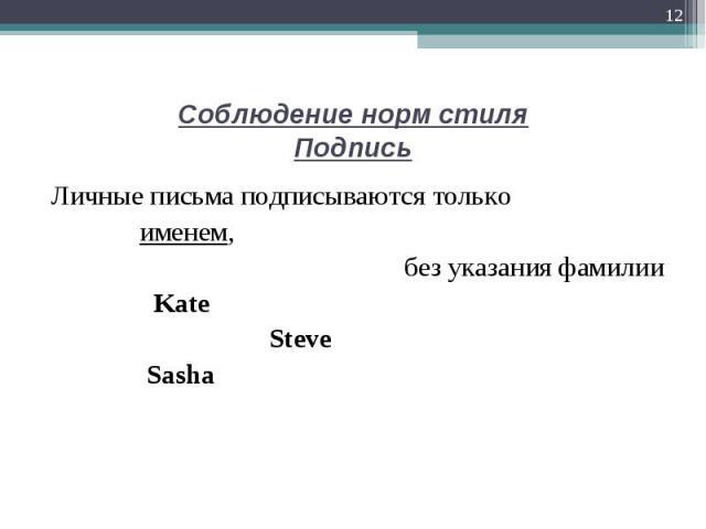 Личные письма подписываются только Личные письма подписываются только именем, без указания фамилии Kate Steve Sasha