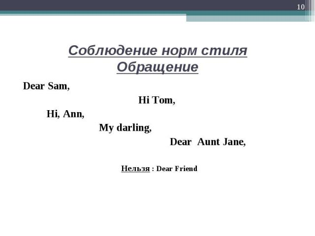 Dear Sam, Dear Sam, Hi Tom, Hi, Ann, My darling, Dear Aunt Jane, Нельзя : Dear Friend