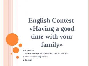 English Contest «Having a good time with your family» Составила: Учитель английс