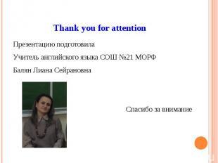 Thank you for attention Презентацию подготовила Учитель английского языка СОШ №2