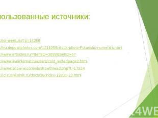 Использованные источники: http://sr-week.ru/?p=14266 http://ru.depositphotos.com