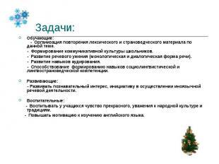 Обучающие: - Организация повторения лексического и страноведческого материала по