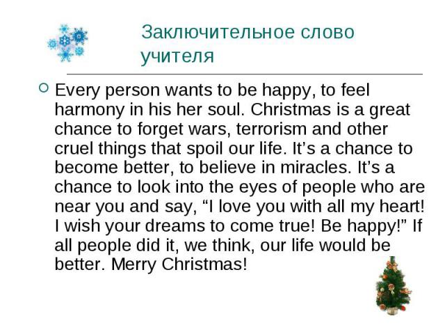 Every person wants to be happy, to feel harmony in his her soul. Christmas is a great chance to forget wars, terrorism and other cruel things that spoil our life. It's a chance to become better, to believe in miracles. It's a chance to look into the…