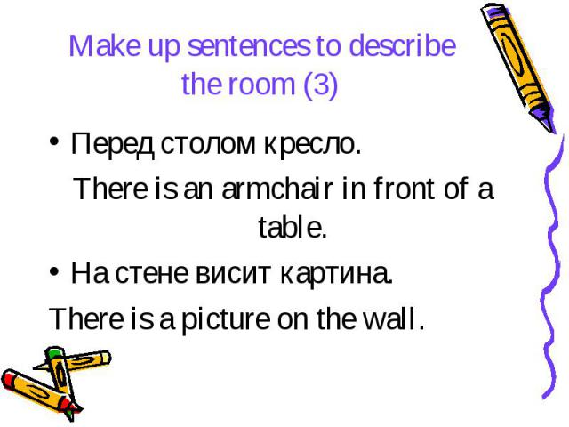 Перед столом кресло. Перед столом кресло. There is an armchair in front of a table. На стене висит картина. There is a picture on the wall.