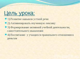 1) Развитие навыков устной речи 1) Развитие навыков устной речи 2) Активизироват