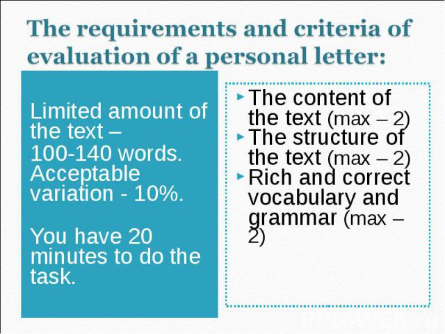 Limited amount of the text – 100-140 words. Acceptable variation - 10%. You have 20 minutes to do the task.