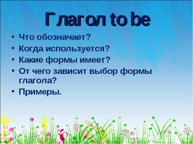Что обозначает? Что обозначает? Когда используется? Какие формы имеет? От чего зависит выбор формы глагола? Примеры.