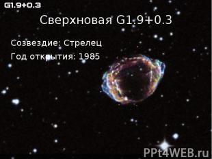 Созвездие: Стрелец Созвездие: Стрелец Год открытия: 1985