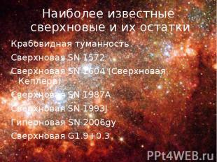 Крабовидная туманность Крабовидная туманность Сверхновая SN 1572 Сверхновая SN 1