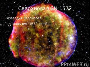 Созвездия Кассиопея Созвездия Кассиопея Год открытия: 1572, ноябрь