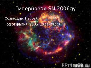 Созвездие: Персей Созвездие: Персей Год открытия: 2006, 18 сентября