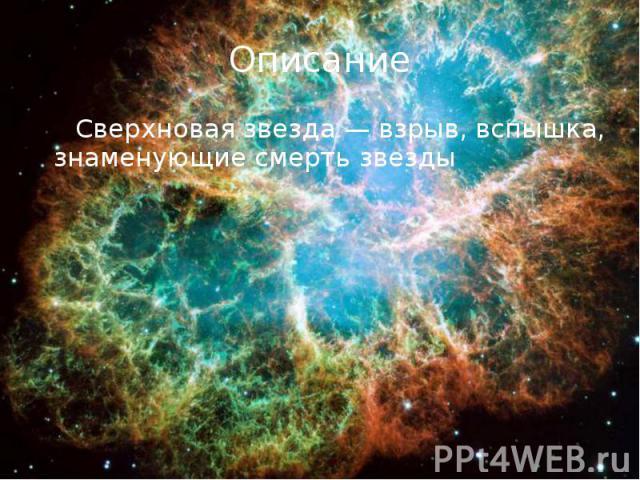 Сверхновая звезда — взрыв, вспышка, знаменующие смерть звезды Сверхновая звезда — взрыв, вспышка, знаменующие смерть звезды