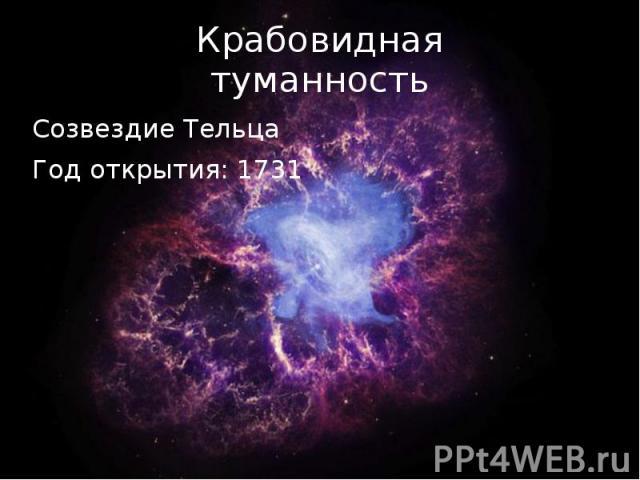 Созвездие Тельца Созвездие Тельца Год открытия: 1731