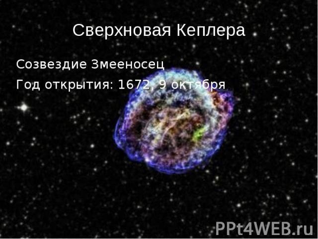 Созвездие Змееносец Созвездие Змееносец Год открытия: 1672, 9 октября