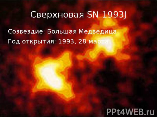 Созвездие: Большая Медведица Созвездие: Большая Медведица Год открытия: 1993, 28 марта