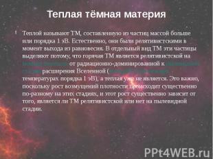 Теплая тёмная материя Теплой называют ТМ, составленную из частиц массой больше и