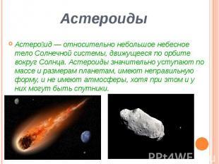 Астероиды Астеро ид— относительно небольшоенебесное телоСолнеч
