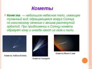 Кометы Коме та— небольшоенебесное тело, имеющее туманный вид,