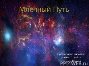 Млечный Путь Презентацию выполнил ученик 11 класса Вдовьев Кирилл