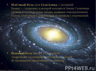 Мле чный Путь(илиГала ктика, с заглавной буквы)—галактик