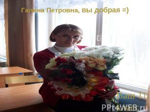 Галина Петровна, вы добрая =)