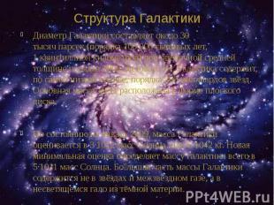Структура Галактики Диаметр Галактики составляет около 30 тысячпарсек&nbsp