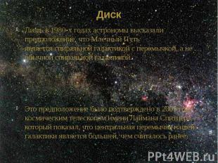 Диск Лишь в 1980-х годах астрономы высказали предположение, что Млечный Путь явл