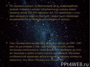 По оценкам ученых,галактический диск, выдающийся в разные стороны в районе