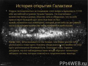 История открытия Галактики Первое систематическое исследование этого вопроса вып