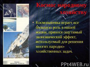 Космонавтика играет все большую роль в нашей жизни, принося ощутимый экономическ