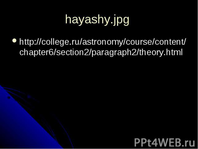hayashy.jpg http://college.ru/astronomy/course/content/chapter6/section2/paragraph2/theory.html