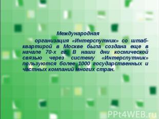 Международная Международная организация «Интерспутник» со штаб-квартирой в Москв