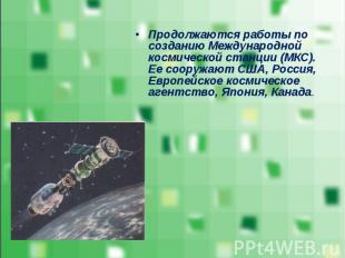 Продолжаются работы по созданию Международной космической станции (МКС). Ее соор