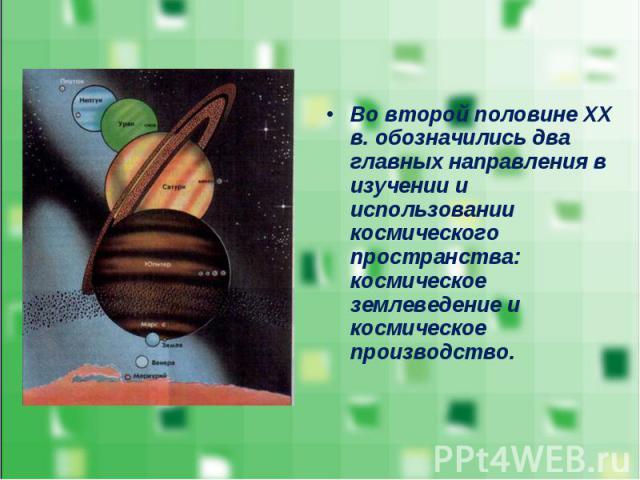 Во второй половине ХХ в. обозначились два главных направления в изучении и использовании космического пространства: космическое землеведение и космическое производство. Во второй половине ХХ в. обозначились два главных направления в изучении и испол…