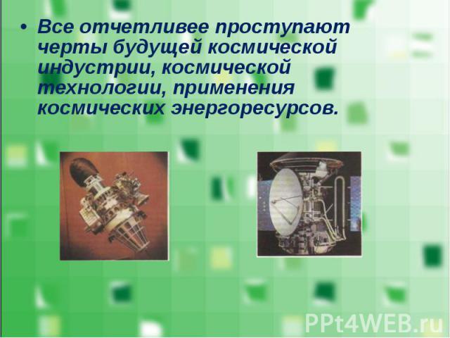 Все отчетливее проступают черты будущей космической индустрии, космической технологии, применения космических энергоресурсов. Все отчетливее проступают черты будущей космической индустрии, космической технологии, применения космических энергоресурсов.