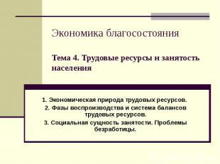 Экономика благосостояния Тема 4. Трудовые ресурсы и занятость населения 1. Эконо